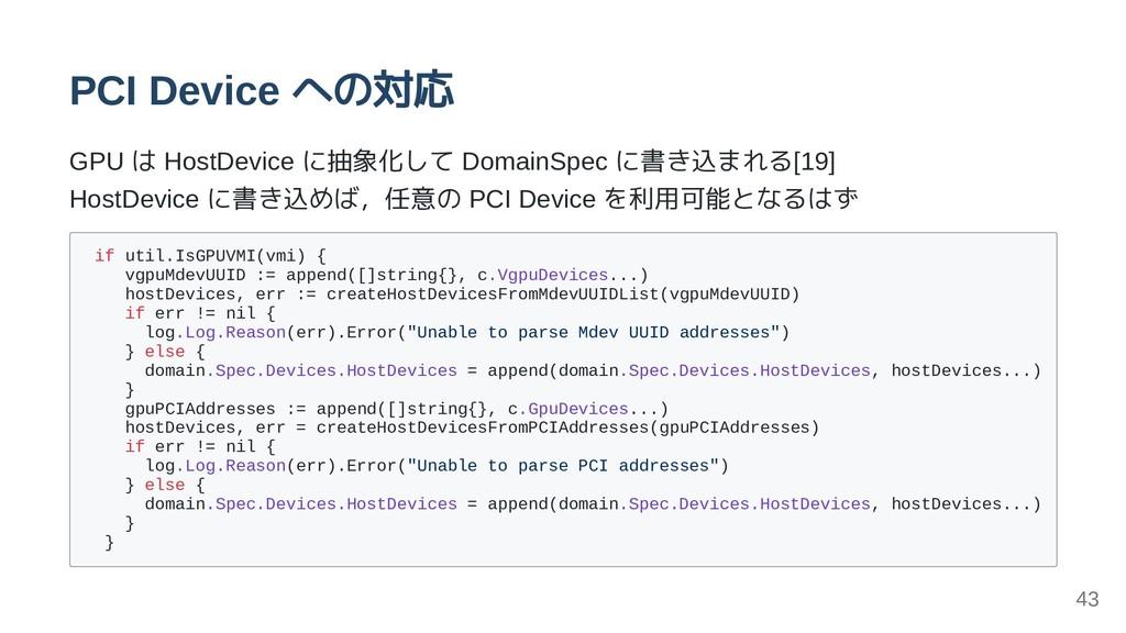 PCI Device への対応 GPU は HostDevice に抽象化して DomainS...