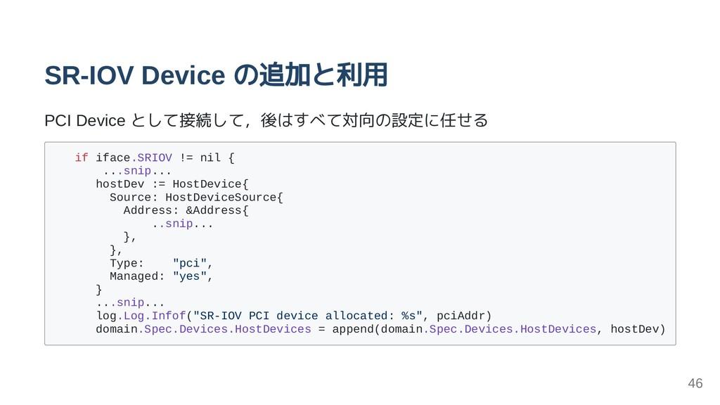 SR-IOV Device の追加と利用 PCI Device として接続して,後はすべて対向...