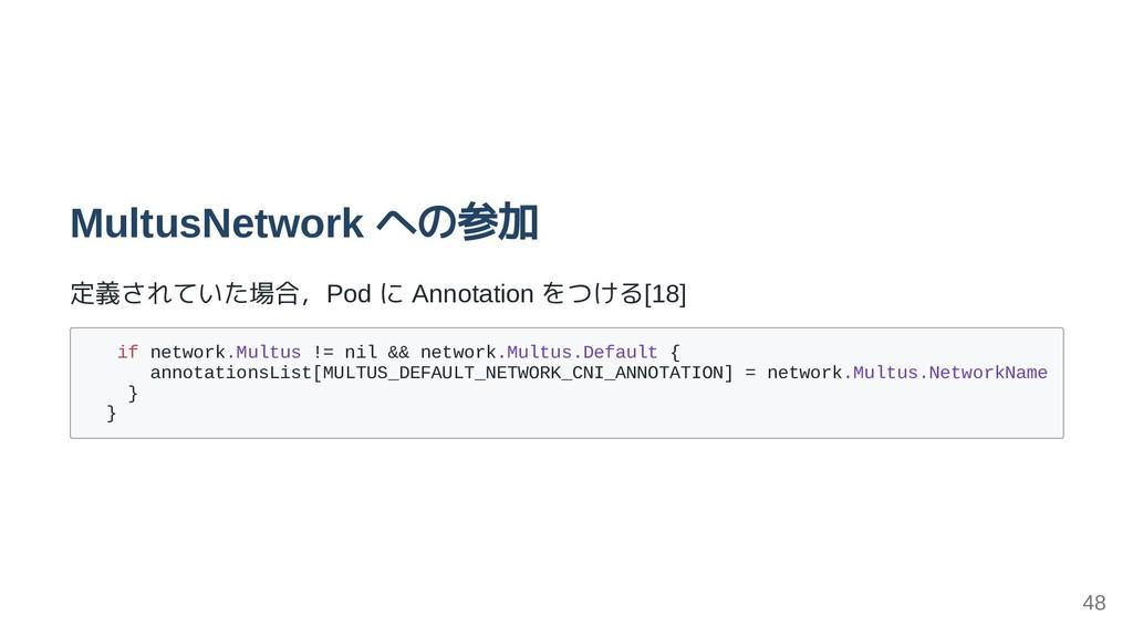 MultusNetwork への参加 定義されていた場合,Pod に Annotation を...