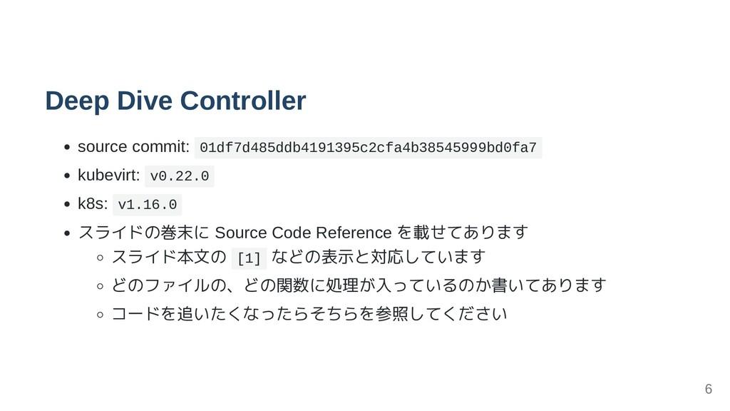 Deep Dive Controller source commit: 01df7d485dd...