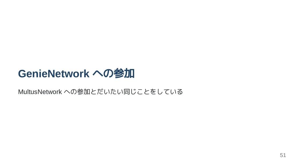 GenieNetwork への参加 MultusNetwork への参加とだいたい同じことをし...
