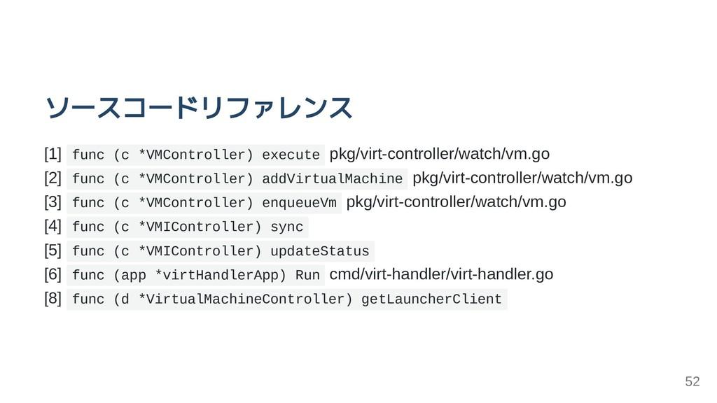 ソースコードリファレンス [1] func (c *VMController) execute...