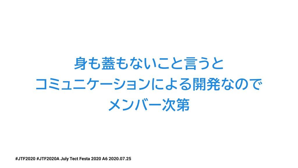 #JTF2020 July Tect Festa 2020 A6 2020.07.25 #JT...