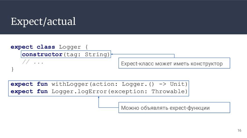 Expect/actual expect class Logger { constructor...