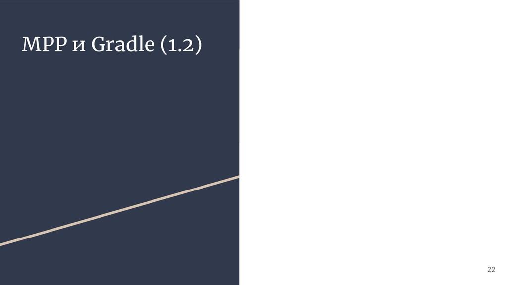 MPP и Gradle (1.2) 22