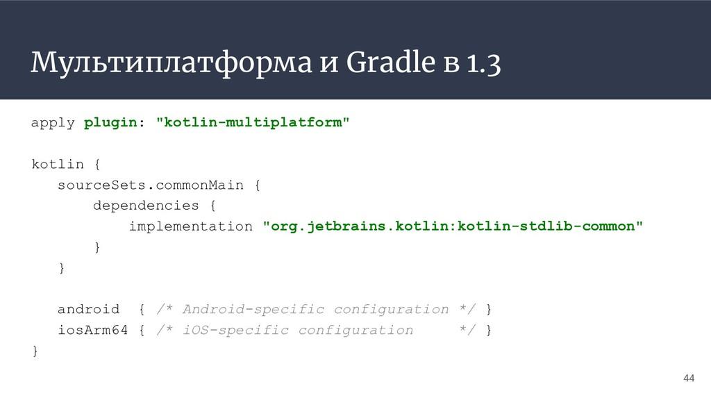 """Мультиплатформа и Gradle в 1.3 apply plugin: """"k..."""