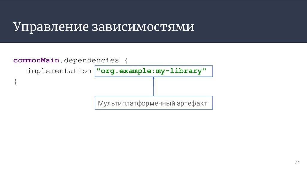 Управление зависимостями 51 commonMain.dependen...