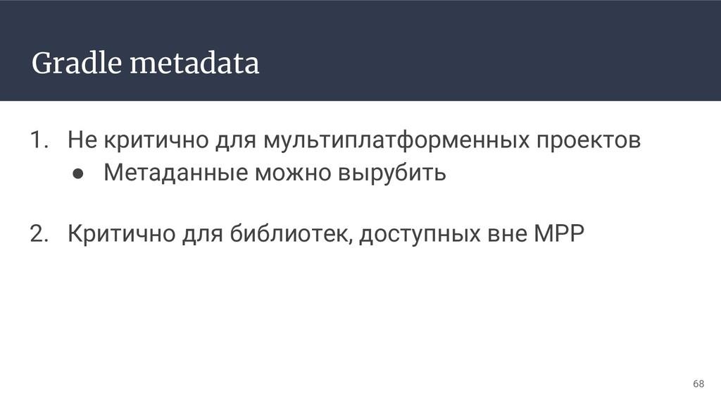Gradle metadata 1. Не критично для мультиплатфо...