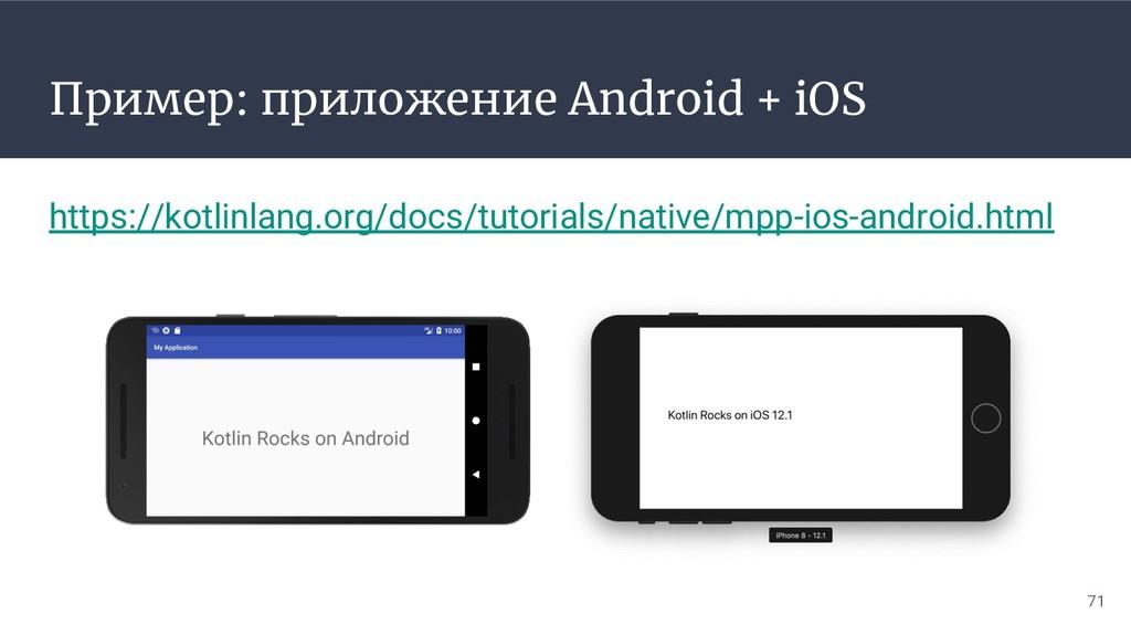 Пример: приложение Android + iOS https://kotlin...