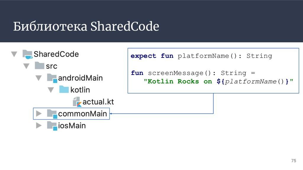 Библиотека SharedCode 75 expect fun platformNam...