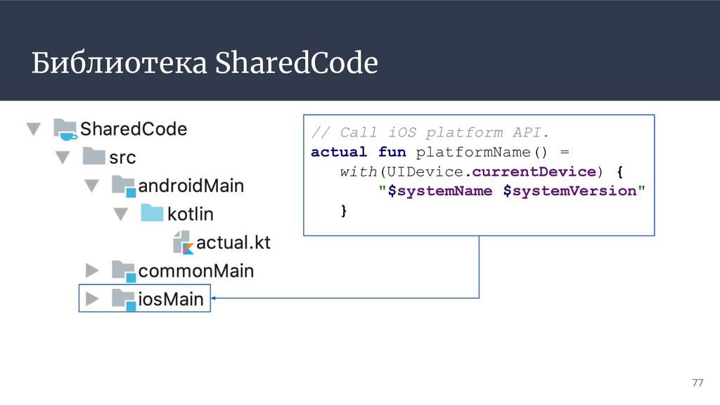 Библиотека SharedCode 77 // Call iOS platform A...