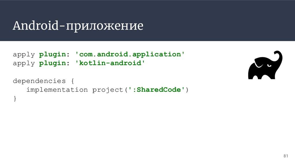 Android-приложение 81 apply plugin: 'com.androi...