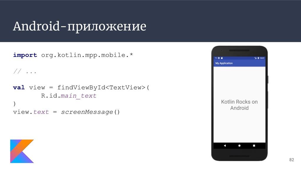 Android-приложение 82 import org.kotlin.mpp.mob...