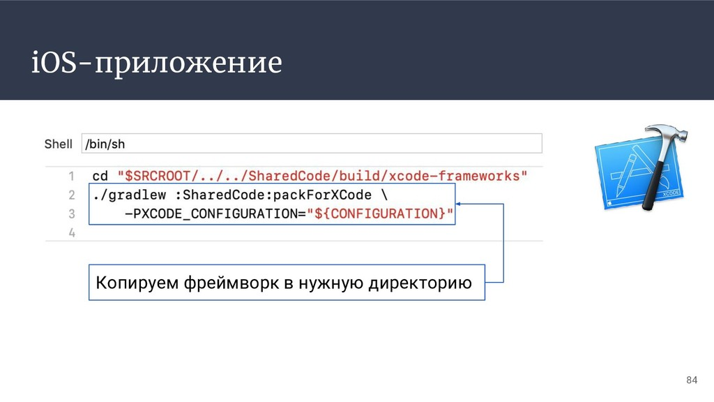 iOS-приложение 84 Копируем фреймворк в нужную д...