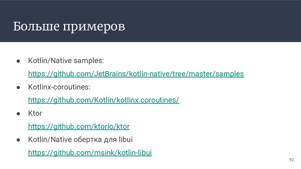 Больше примеров ● Kotlin/Native samples: https:...
