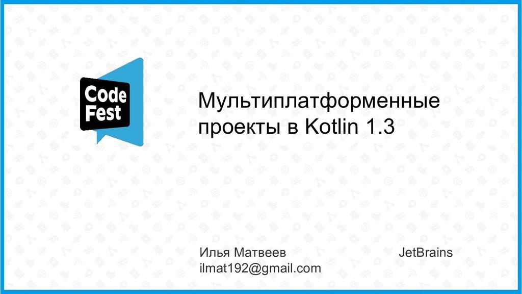 Мультиплатформенные проекты в Kotlin 1.3 Илья М...