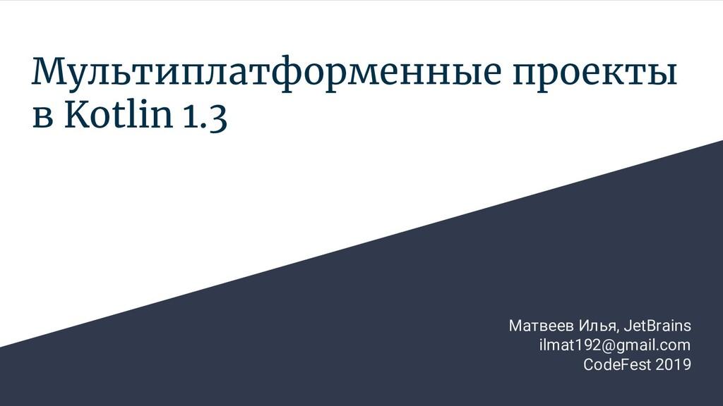 Мультиплатформенные проекты в Kotlin 1.3 Матвее...