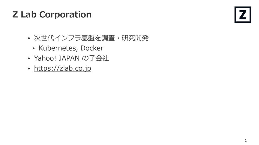 Z Lab Corporation • 次世代インフラ基盤を調査・研究開発 • Kuberne...