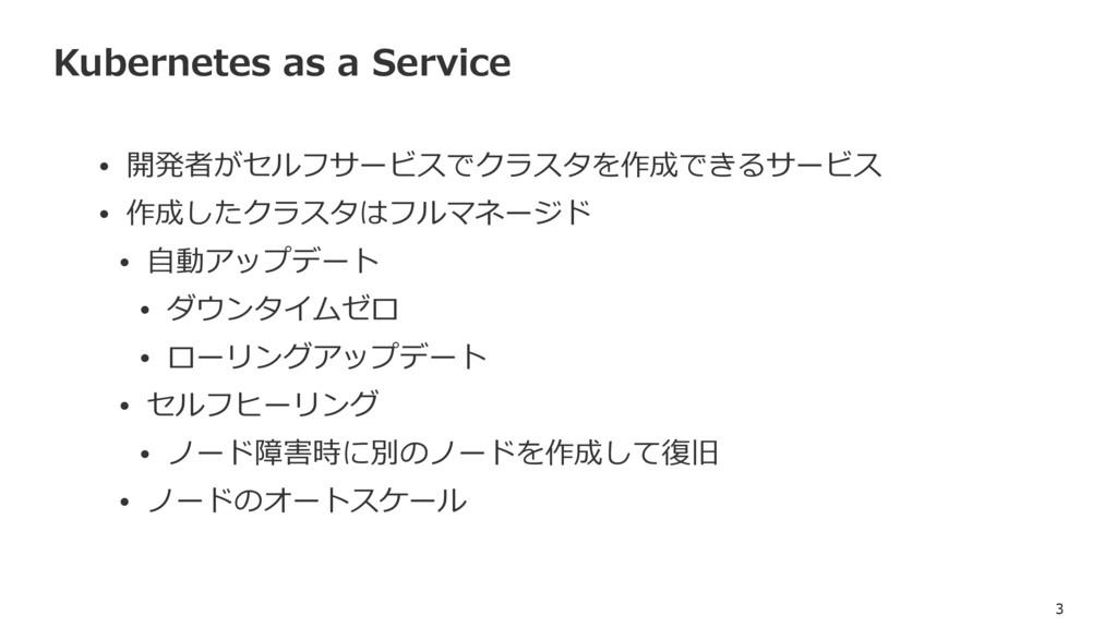 Kubernetes as a Service • 開発者がセルフサービスでクラスタを作成でき...
