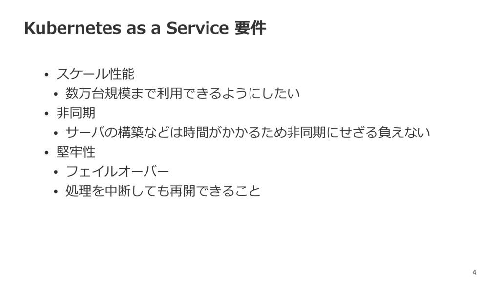 Kubernetes as a Service 要件 • スケール性能 • 数万台規模まで利⽤...