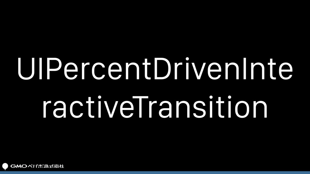 UIPercentDrivenInte ractiveTransition