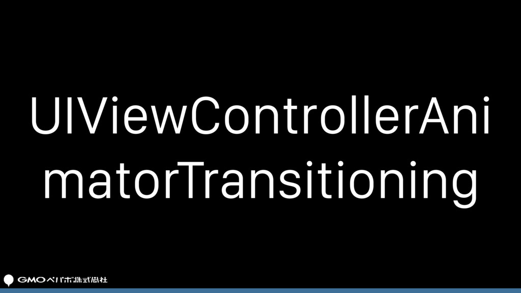 UIViewControllerAni matorTransitioning