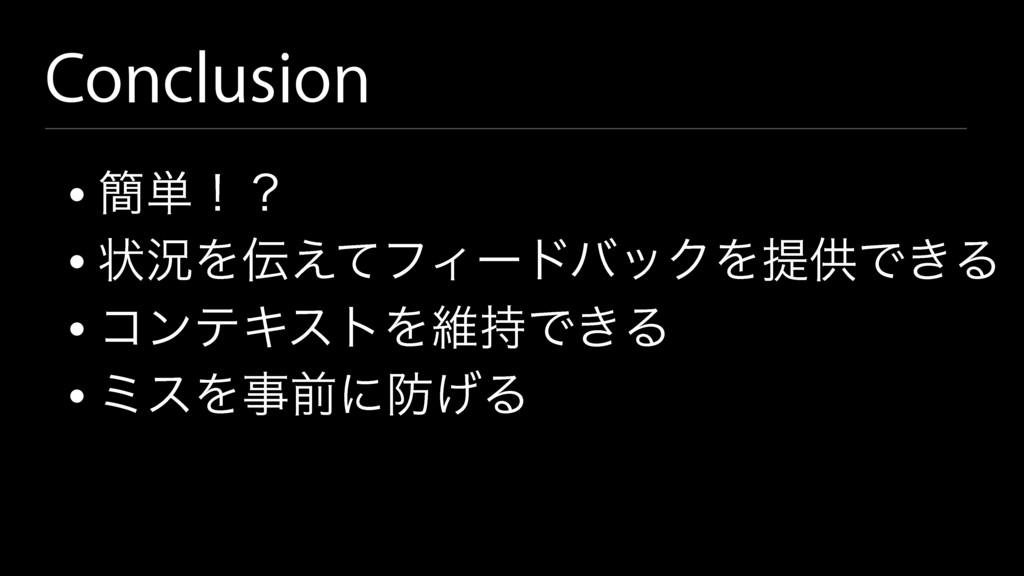 Conclusion • ؆୯ʂʁ • ঢ়گΛ͑ͯϑΟʔυόοΫΛఏڙͰ͖Δ • ίϯςΩε...