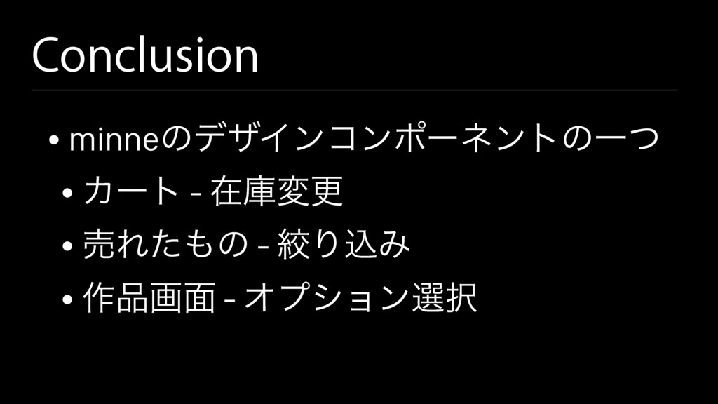 Conclusion • minneͷσβΠϯίϯϙʔωϯτͷҰͭ • Χʔτ - ࡏݿมߋ ...