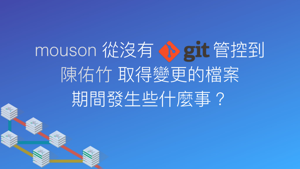 mouson 從沒有 管控到 陳佑⽵竹 取得變更更的檔案 期間發⽣生些什什麼事?
