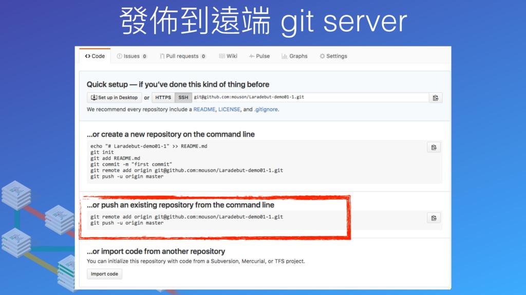 發佈到遠端 git server