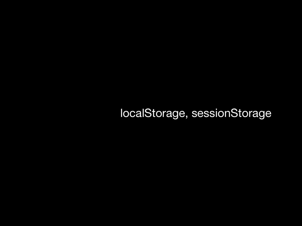 localStorage, sessionStorage