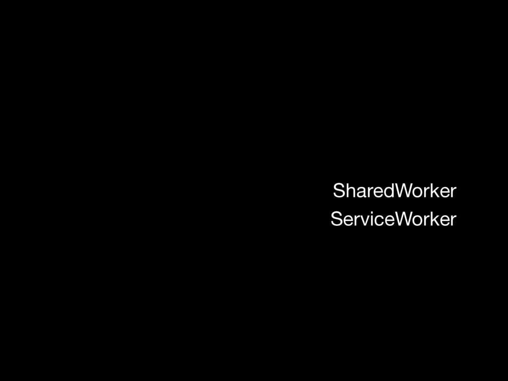 SharedWorker ServiceWorker