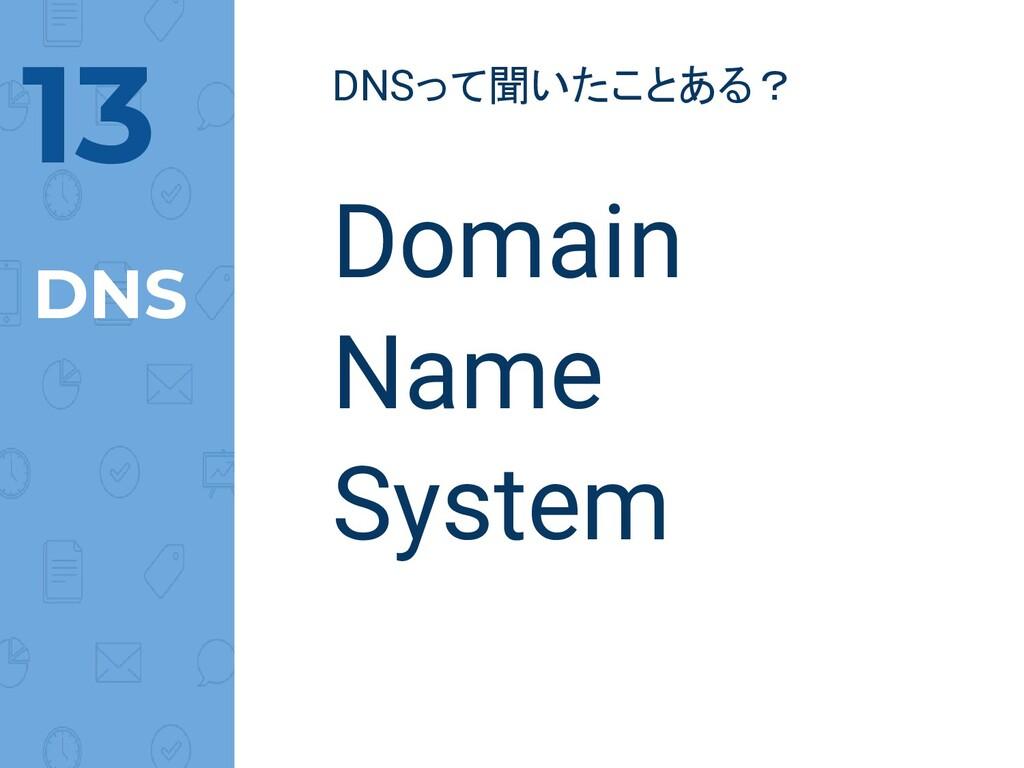 @norinux DNSって聞いたことある? Domain Name System 13 DNS