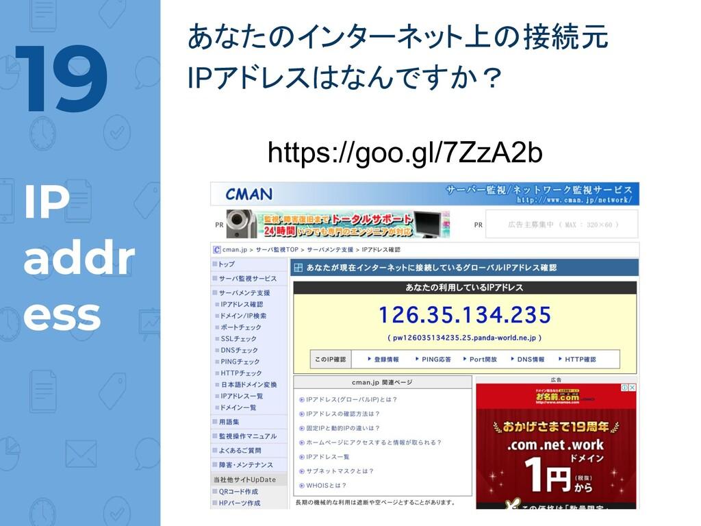 @norinux 19 IP addr ess  あなたのインターネット上の接続元  IPアド...