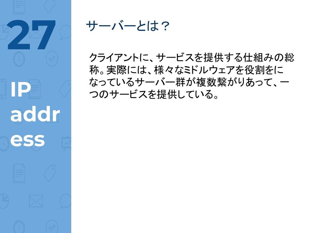 @norinux サーバーとは?   27 クライアントに、サービスを提供する仕組みの総 称。...