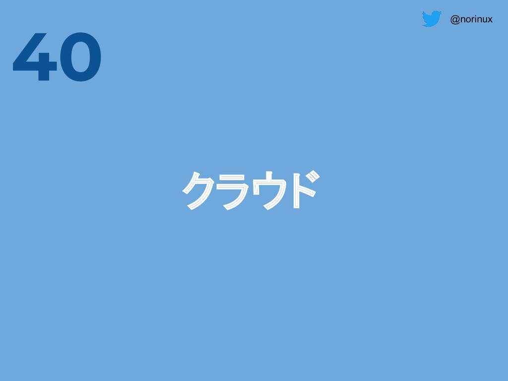 @norinux クラウド 40