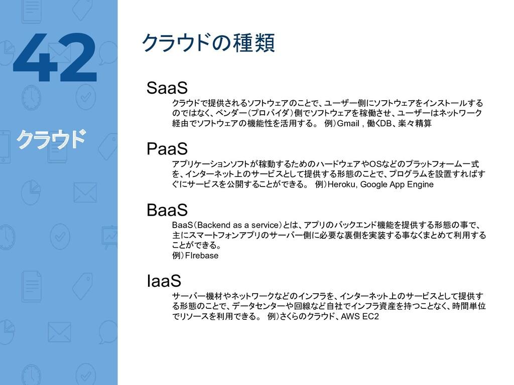 @norinux クラウドの種類 42 クラウド SaaS クラウドで提供されるソフトウェアの...