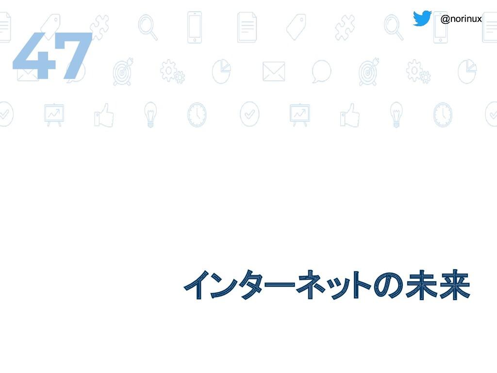 @norinux インターネットの未来 47 @norinux