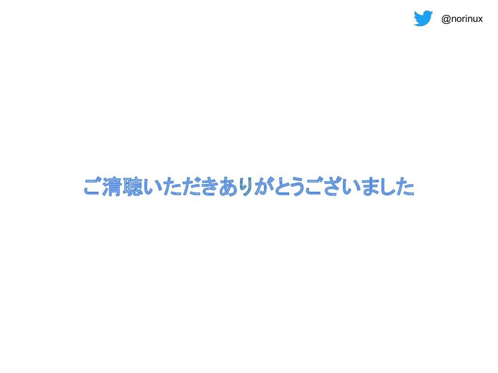 @norinux ご清聴いただきありがとうございました