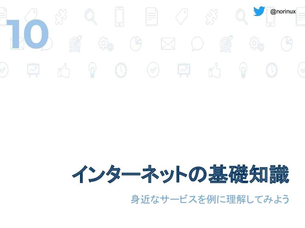 @norinux インターネットの基礎知識 身近なサービスを例に理解してみよう 10 @nor...