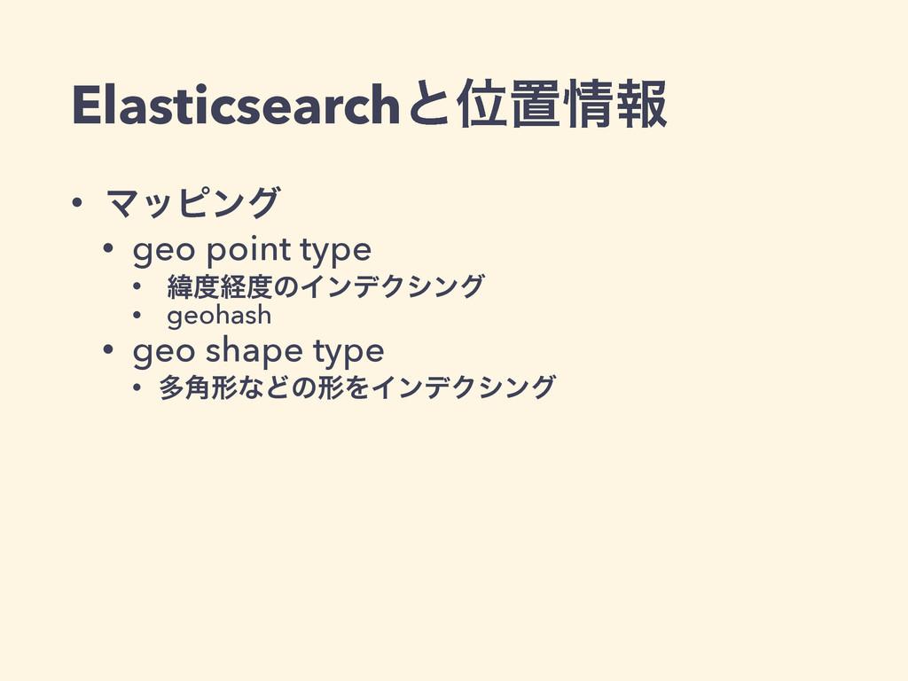 ElasticsearchͱҐஔใ • Ϛοϐϯά • geo point type • Ң...