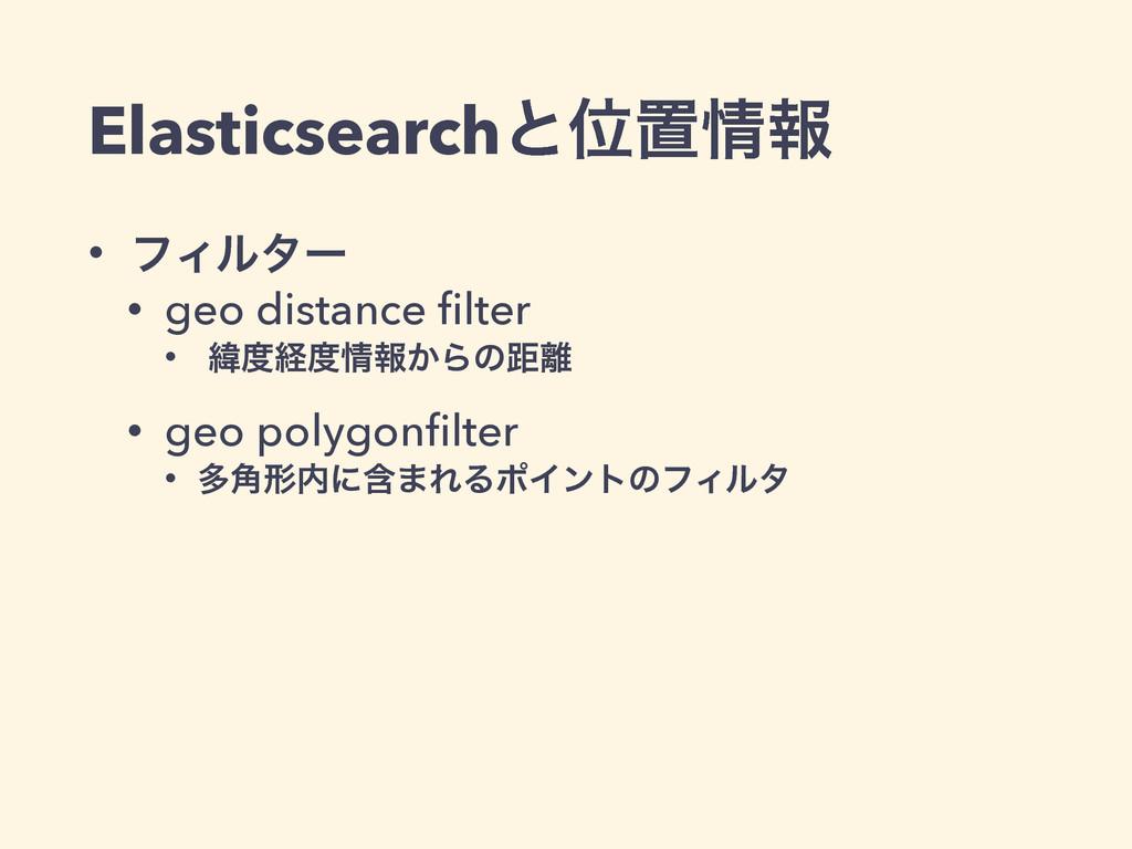 ElasticsearchͱҐஔใ • ϑΟϧλʔ • geo distance filter...