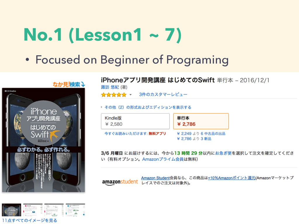 No.1 (Lesson1 ~ 7) • Making Sample apps with 2 ...