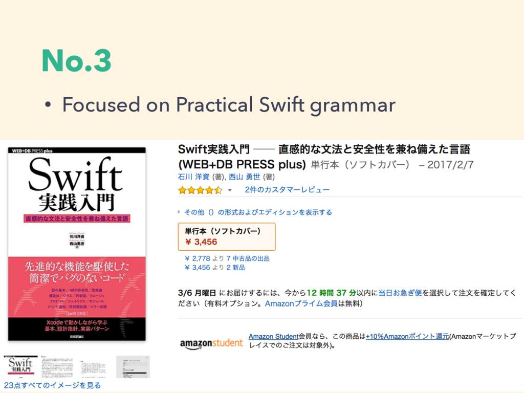 No.3 • Focused on Practical Swift grammar