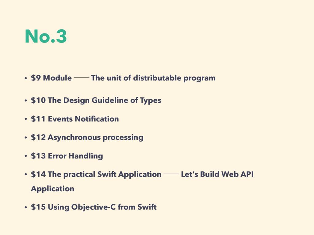 No.3 • $9 Module ᴷᴷ The unit of distributable p...