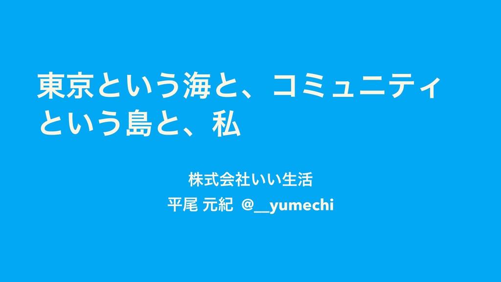 ౦ژͱ͍͏ւͱɺίϛϡχςΟ ͱ͍͏ౡͱɺࢲ גࣜձ͍͍ࣾੜ׆ ฏඌ ݩل @__yumechi