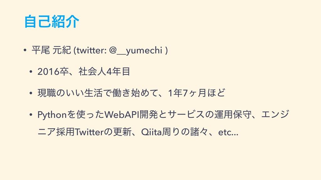 ࣗݾհ • ฏඌ ݩل (twitter: @__yumechi ) • 2016ଔɺࣾձਓ...