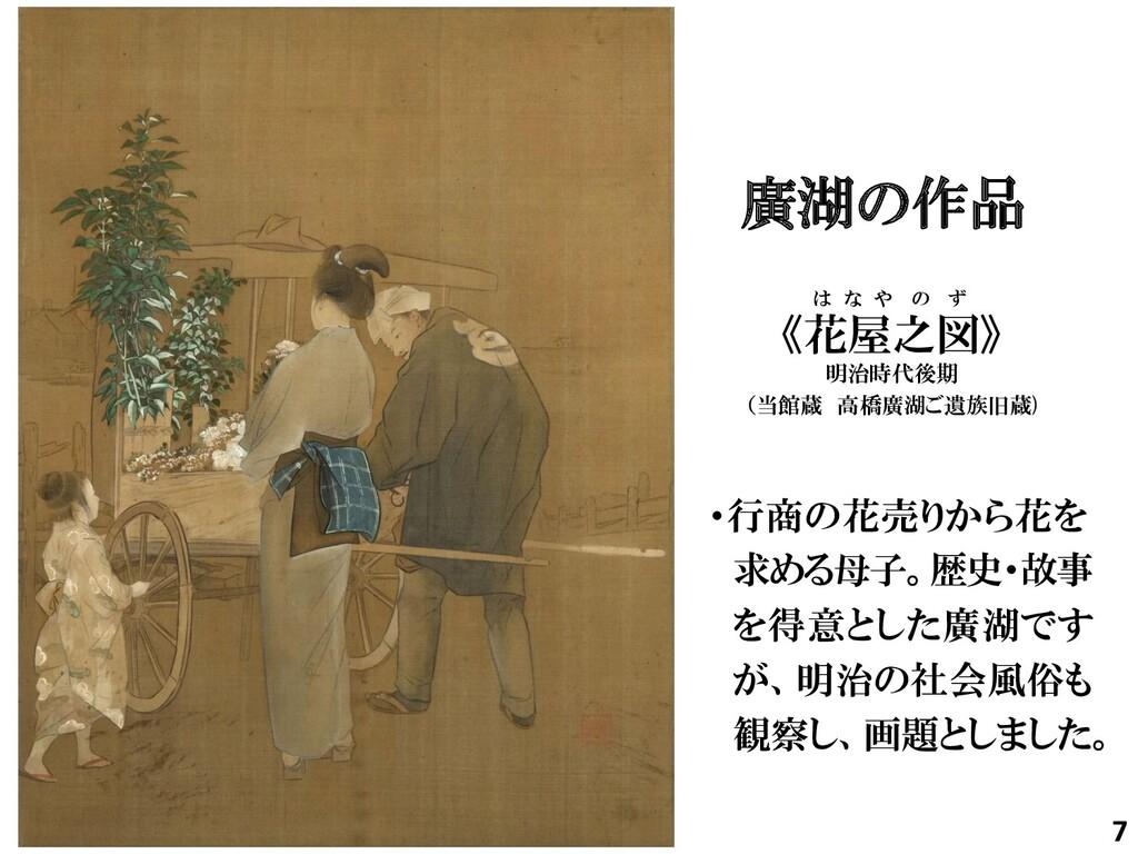 千住に愛された日本画家 高橋廣湖 / TAKAHASHI Koko - Speaker Deck