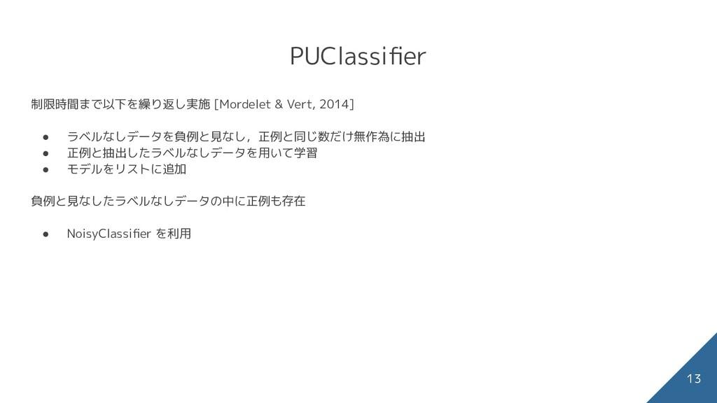PUClassifier 13 制限時間まで以下を繰り返し実施 [Mordelet & Vert...