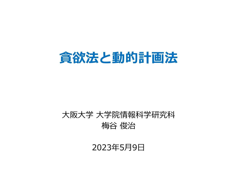 貪欲法と動的計画法 ⼤阪⼤学 ⼤学院情報科学研究科 梅⾕ 俊治 2021年1⽉19⽇